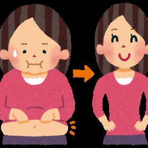 【ズボラ主婦】意識低い系ダイエット経過報告【今日の捨て活】