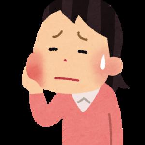 【ポンコツ】歯科治療にてダメージを受けるアラフィフ【ズボラ主婦】