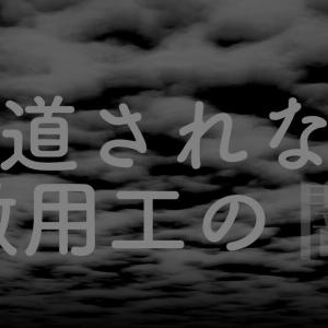 【日韓徴用工問題】報道されない『10』の闇