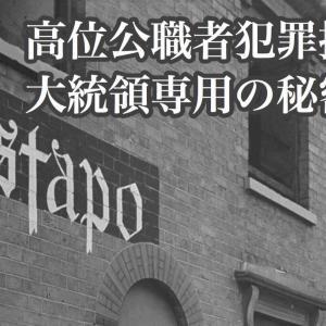恐怖!文在寅の司法改革はナチスのゲシュタポ・高位公職者犯罪捜査処