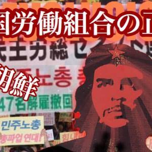 【民労総】韓国労働組合 全国民主労働組合総連盟の驚愕の正体