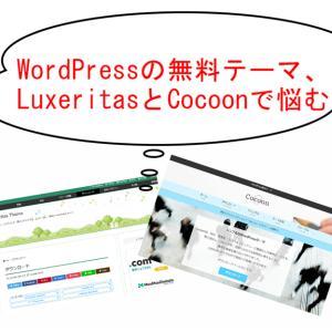 WordPressの無料テーマ、LuxeritasとCocoonで悩む