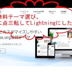WordPressの無料テーマ選び。二点三転してLightningにした