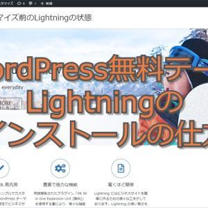 WordPress無料テーマLightningのインストールの仕方