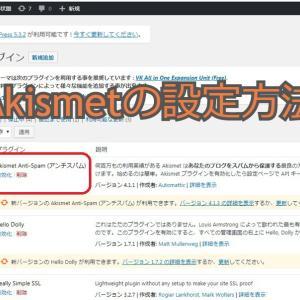 Akismetの設定方法(初めてのWordPress)
