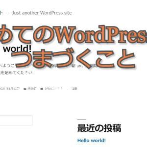 初めてのWordPressでつまづくこと