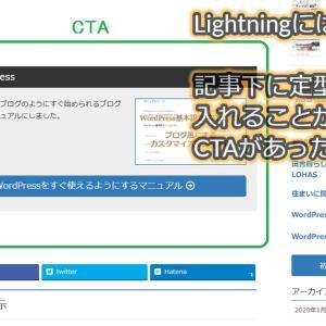 Lightningでは記事下定型文はCTAで挿入