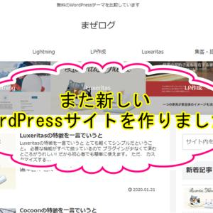 また新しいWordPressサイトを作った理由