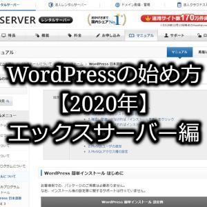 WordPressの始め方完全マニュアル【2020年】エックスサーバー編
