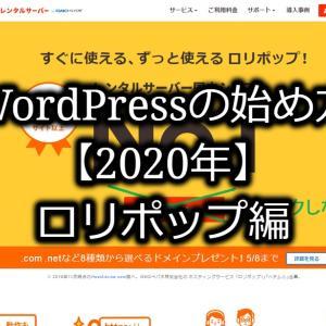 WordPressの始め方完全マニュアル【2020年】ロリポップ編