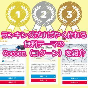 ランキングがすばやく作れる無料テーマのCocoon(コクーン)を紹介