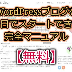 WordPressブログを一日でスタートできる完全マニュアル【無料】