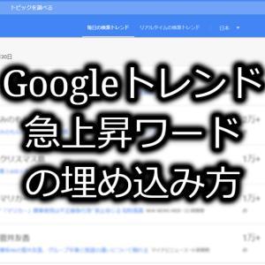 Googleトレンド急上昇ワードの埋め込み方(WordPress)