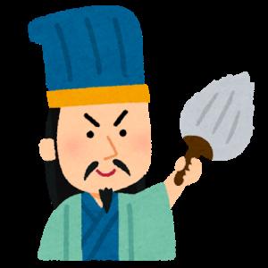 三国志から読み取る、「諸葛孔明=ケアマネ」説