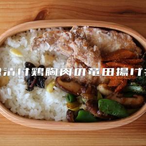 味噌漬け鶏胸肉の竜田揚げ弁当【2020年1月14日】