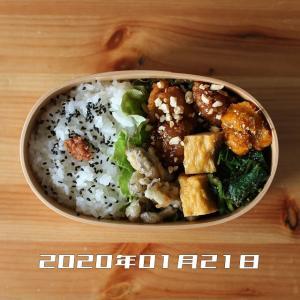鶏唐揚げの甘辛和え弁当【2020年1月21日】