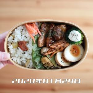 豚ロースの甘酢(バルサミコ酢)照り焼き弁当【2020年1月24日】