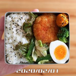 残り物のポテトサラダでコロッケ弁当【2020年2月1日】