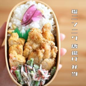 塩ニンニク味の唐揚げ弁当【2020年3月27日】