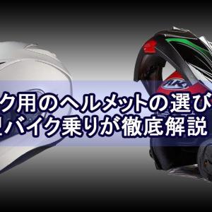 バイク用のヘルメットの選び方を中型バイク乗りが徹底解説!!