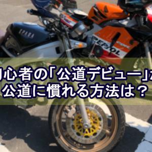 バイク初心者の「公道デビュー」が怖い…公道に慣れる方法は?