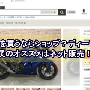 バイクを買うならショップ?ディーラー?僕のオススメはネット販売!