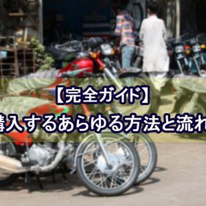 【完全ガイド】バイクを購入するあらゆる方法と流れの手引き
