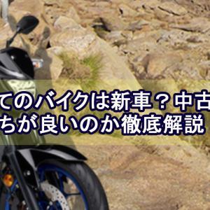 初めてのバイクは新車?中古車?どっちが良いのか徹底解説!!