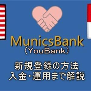 Munics(ミュー二クス)新規登録・入金・運用の方法