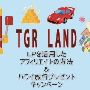 TGR LAND LP(ランディングページ)発行!アフィリエイトがしやすくなりました♪