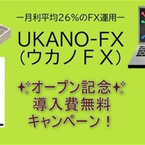 UKANO-FX 月利平均26%「EA+裁量トレード」オープンキャンペーン!!