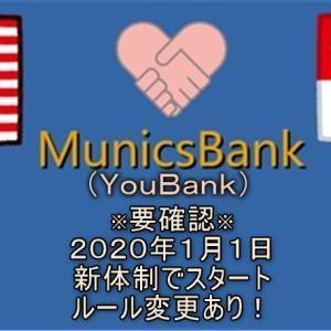 Munics(ミュー二クス)※要確認※1月1日からのルール変更について解説