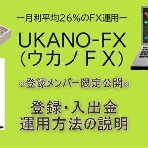保護中: UKANO-FX ※参加メンバー限定公開※ 登録・入金・運用の方法