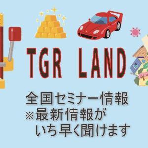TGR LAND(ティージーアールランド)全国セミナー情報