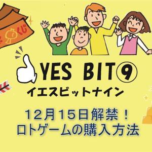 Yes BIT⑨(イエス ビットナイン)12月15日ロトゲーム解禁!購入方法解説