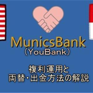 Munics(ミュー二クス)複利運用・両替・出金の方法