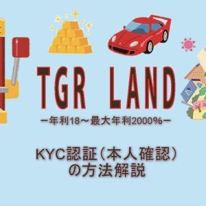 TGR LAND KYC認証(本人確認)の方法(個人・法人)