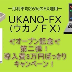UKANO-FX 月利平均26%「EA+裁量トレード」※第二弾※キャンペーン!!