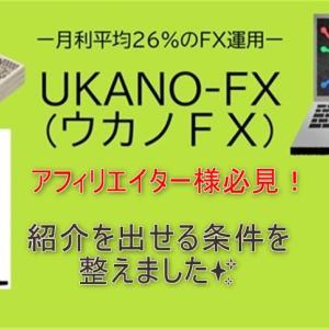 月利平均26%UKANO-FX(ウカノFX)のアフィリエイター募集!