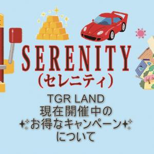 SERENITY(TGR LAND)開催中のキャンペーンについて♪※2/11現在