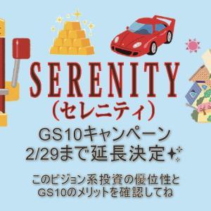 SERENITY(TGR LAND) GS10のキャンペーン2/29までに延長決定!