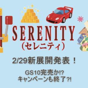SERENITY(TGR LAND) 2/29 GS10キャンペーン終了と新展開発表!!