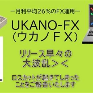 UKANO-FX(ウカノFX)リリース直後に大波乱、、、