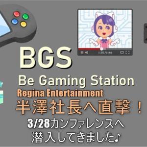 BGS(Be Gaming Station) 3/28の一般向け初のカンファレンスへ潜入してきました!
