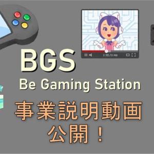 BGS(Be Gaming Station) 事業説明動画が公開されました!
