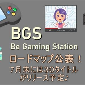 BGS(Be Gaming Station) 7月末には30タイトルのコンテンツをリリース予定!