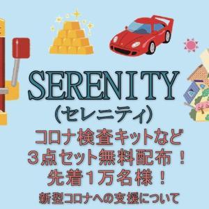 保護中: SERENITY コロナ検査キットなど3点セットを無料配布!先着1万名様!!