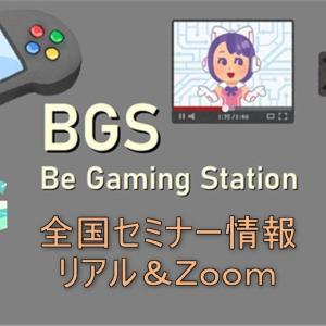 BGS(Be Gaming Station) 全国セミナー情報※4/21更新