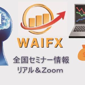 WAIFX(ワイエフエックス) 全国セミナー情報※4/23更新