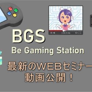 BGS(Be Gaming Station) 最新のWEBセミナー動画公開! ※2020年5月更新